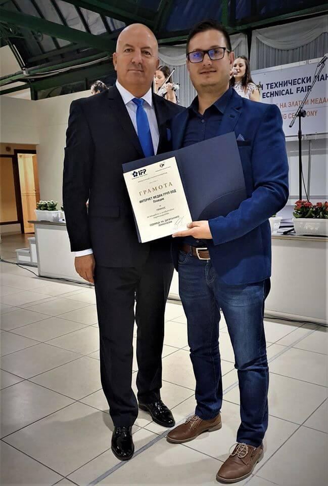 Любомир Атанасов от SEOMAX се награждава