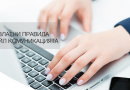 10 златни правила за имейл етикет