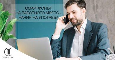 Бизнес среща: Къде трябва да си държим смартфона?