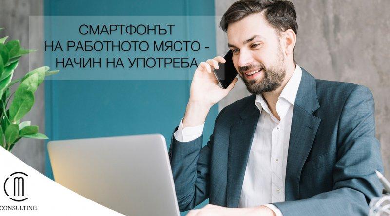Къде трябва да държим смартфона по време на бизнес среща