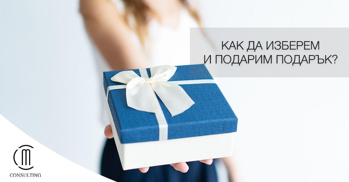 Как да изберем подарък за бизнес партньор или близък човек