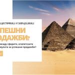 2х4 важни правила за успешни продажби, скрити в ефекта на пирамидата