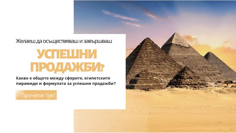 важни правила за успешни продажби скрити в ефекта на пирамидата