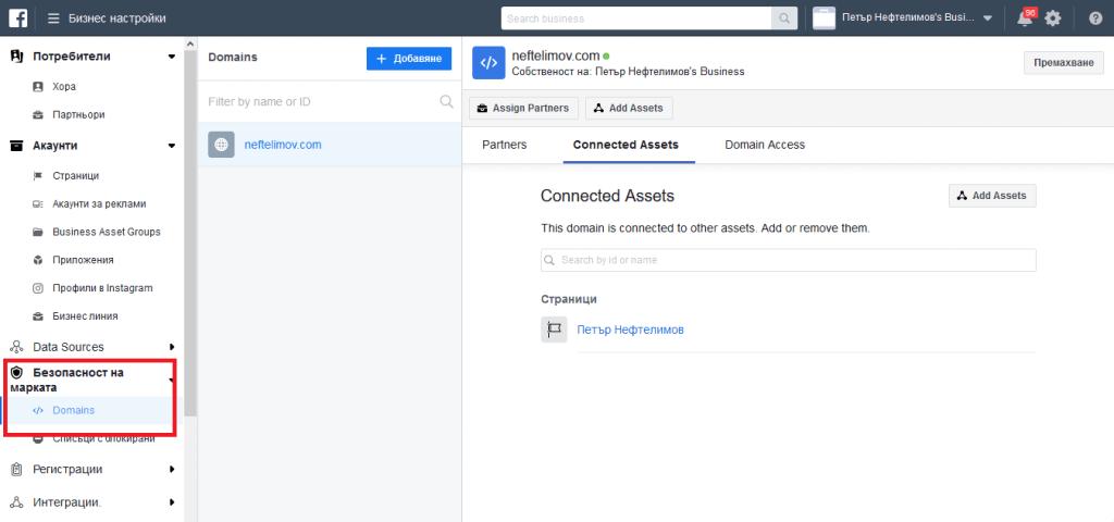 Безопасност на марката във Facebook Business Manager за потвърждаване на домейни
