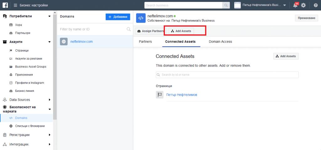 В Add Assets на Facebook Business Manager се избира Facebook страница която ще показва INFO бутона на сайта