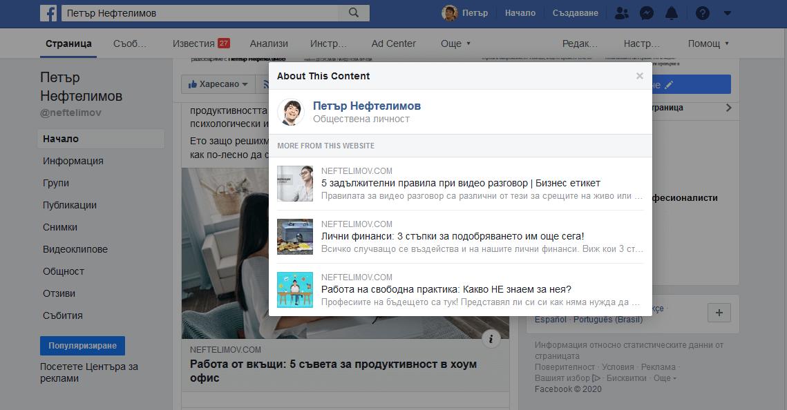 Как да заработи INFO бутона на сайта ни във Facebook