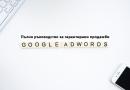 Реклами в Google Ads: Пълно ръководство за гарантирани продажби
