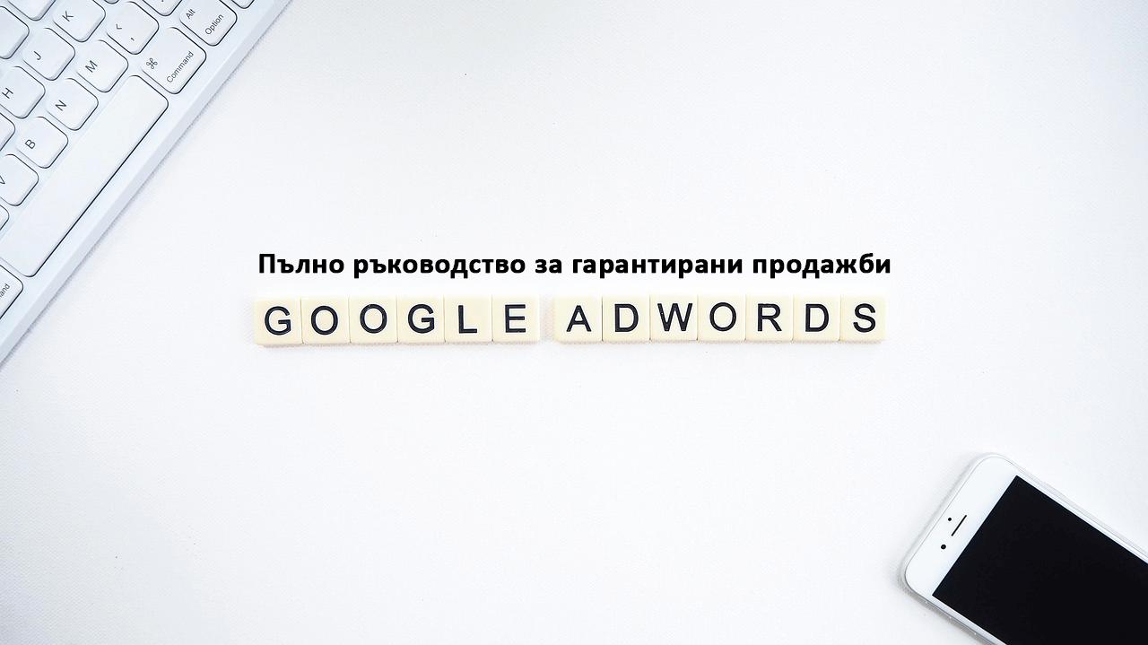 Реклами в Google Ads Пълно ръководство за гарантирани продажби