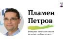 Как ми се отрази COVID-19: Пламен Петров от Екуинокс Партнърс ООД