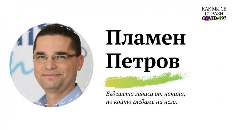 Как ми се отрази COVID-19 Пламен Петров от Екуинокс Партнърс ООД