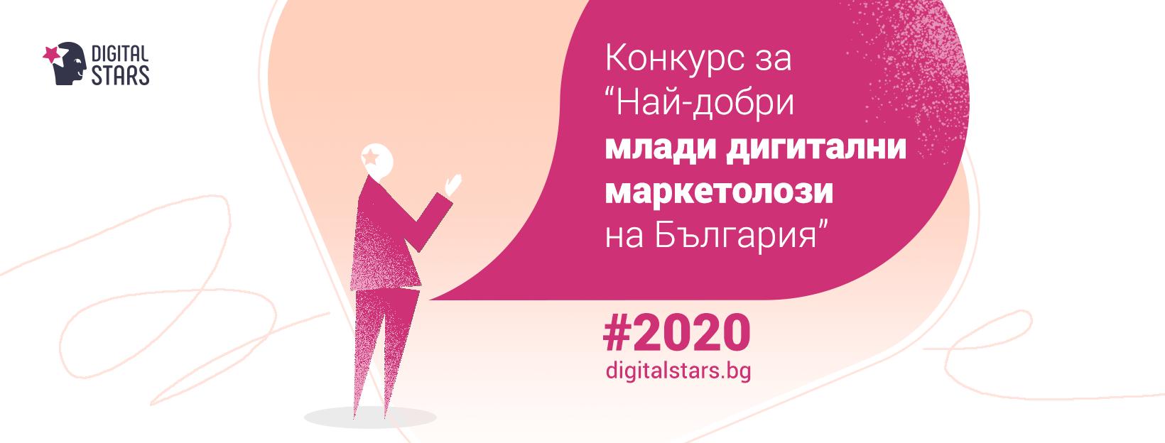 Digital Stars 2020