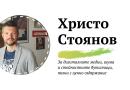 Как ми се отрази COVID-19: Христо Стоянов от Lifehack.bg