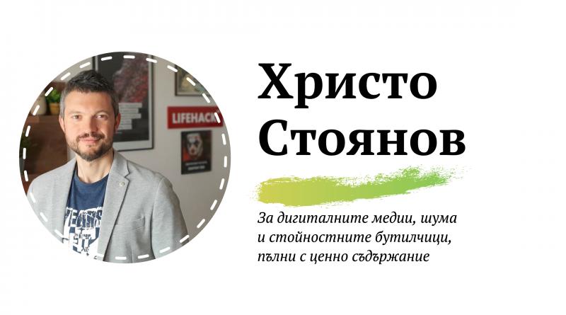 Как ми се отрази COVID-19 Христо Стоянов от Lifehack.bg