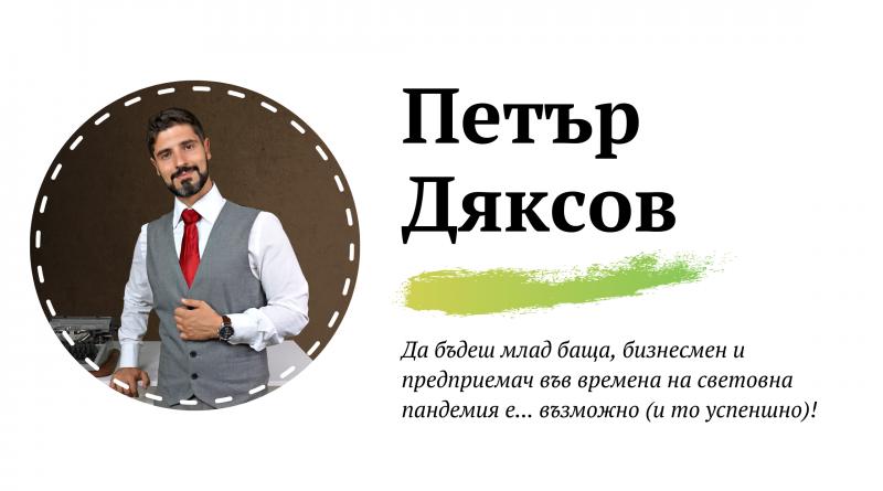 Как ми се отрази COVID-19 Петър Дяксов от SEOMAX