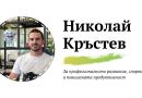 Как ми се отрази COVID-19: Николай Кръстев от CasinoWow