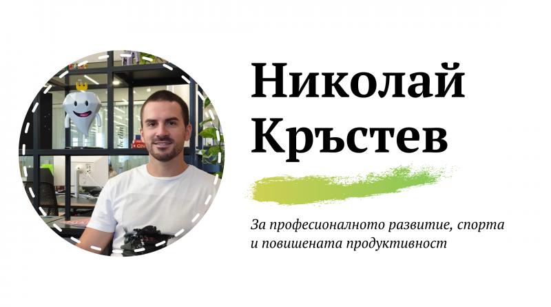 Как ми се отрази COVID-19 Николай Кръстев