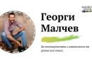 Как ми се отрази COVID-19: Георги Малчев от XPLORA.BG
