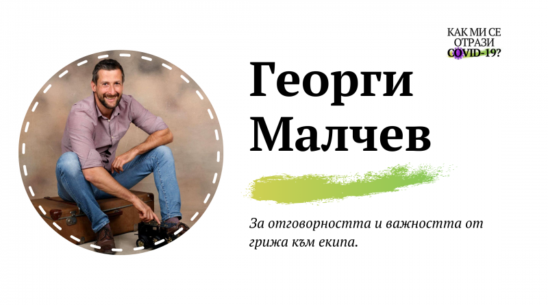 Как ми се отрази COVID-19 Георги Малчев от XPLORA.BG