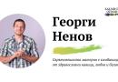 Как ми се отрази COVID-19: Георги Ненов от Свръхчовекът с Георги Ненов