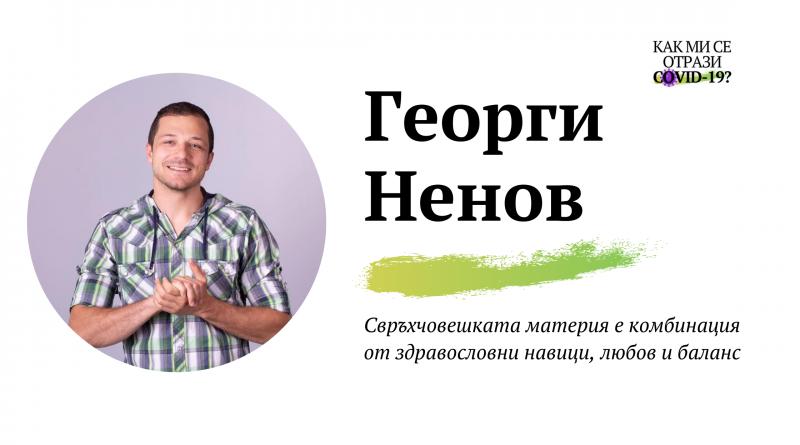 Как ми се отрази COVID-19 Георги Ненов от Свръхчовекът с Георги Ненов