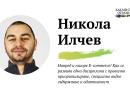 Как ми се отрази COVID-19: Никола Илчев от eCommerce Academy