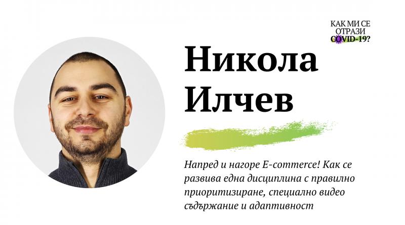 Как ми се отрази COVID-19 Никола Илчев от eCommerce Academy