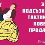3 подсъзнателни тактики за повече продажби
