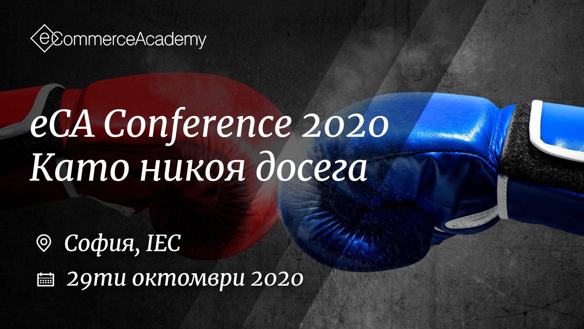 Както никога досега eCommerce Academy Conference 2020 ще бъде в София