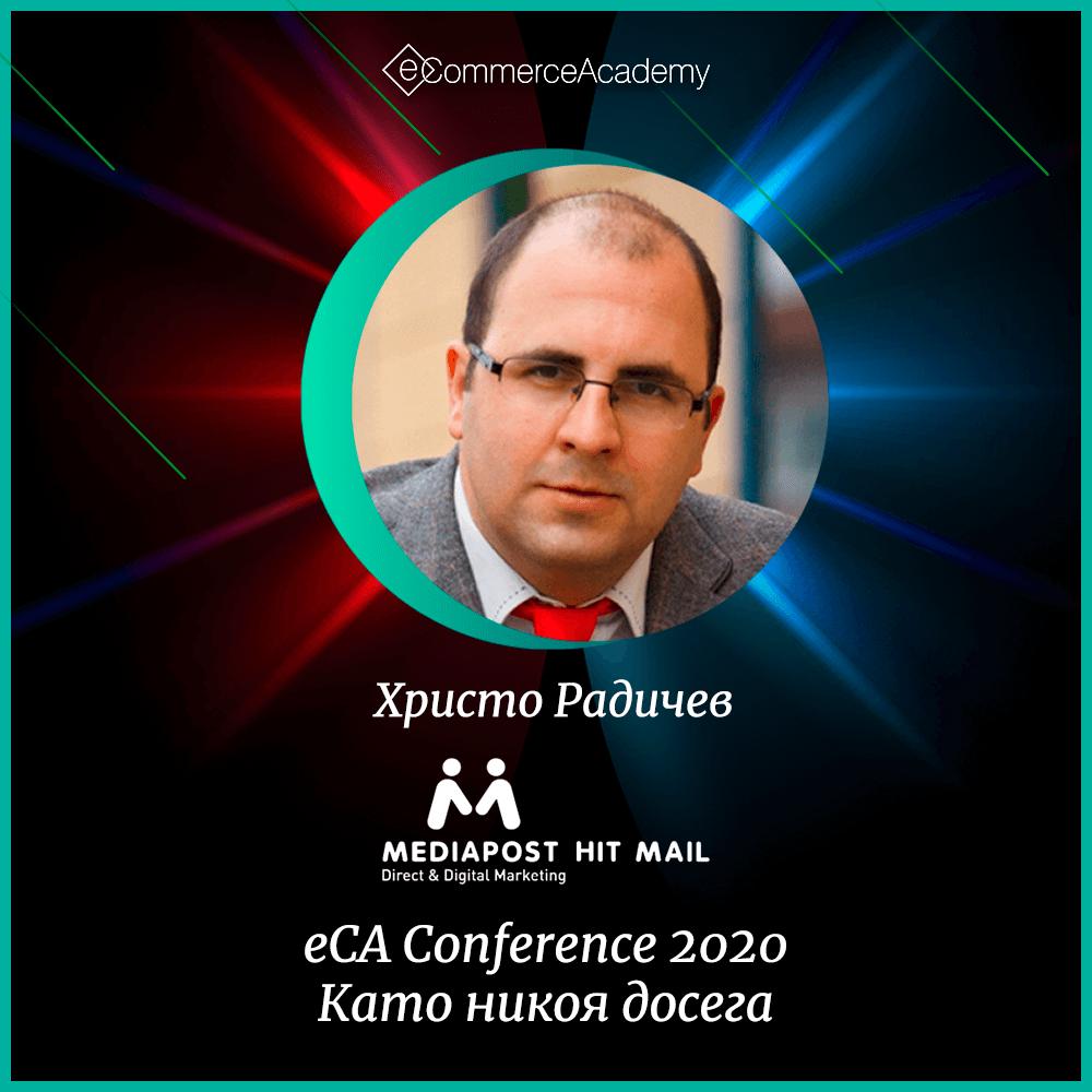 Христо Радичев лектор на eCommerce Academy Conference 2020
