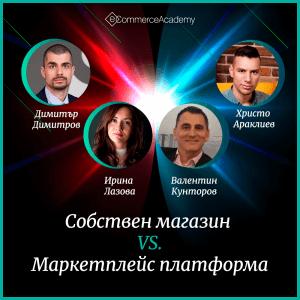 сблъсък за Собствен магазин VS. маркетплейс платформа на eCommerce Academy Conference 2020