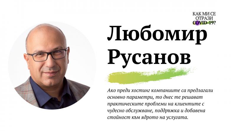 Как ми се отрази COVID-19 с Любомир Русанов от СуперХостинг БГ