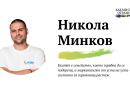 Как ми се отрази COVID-19: Никола Минков от Serpact