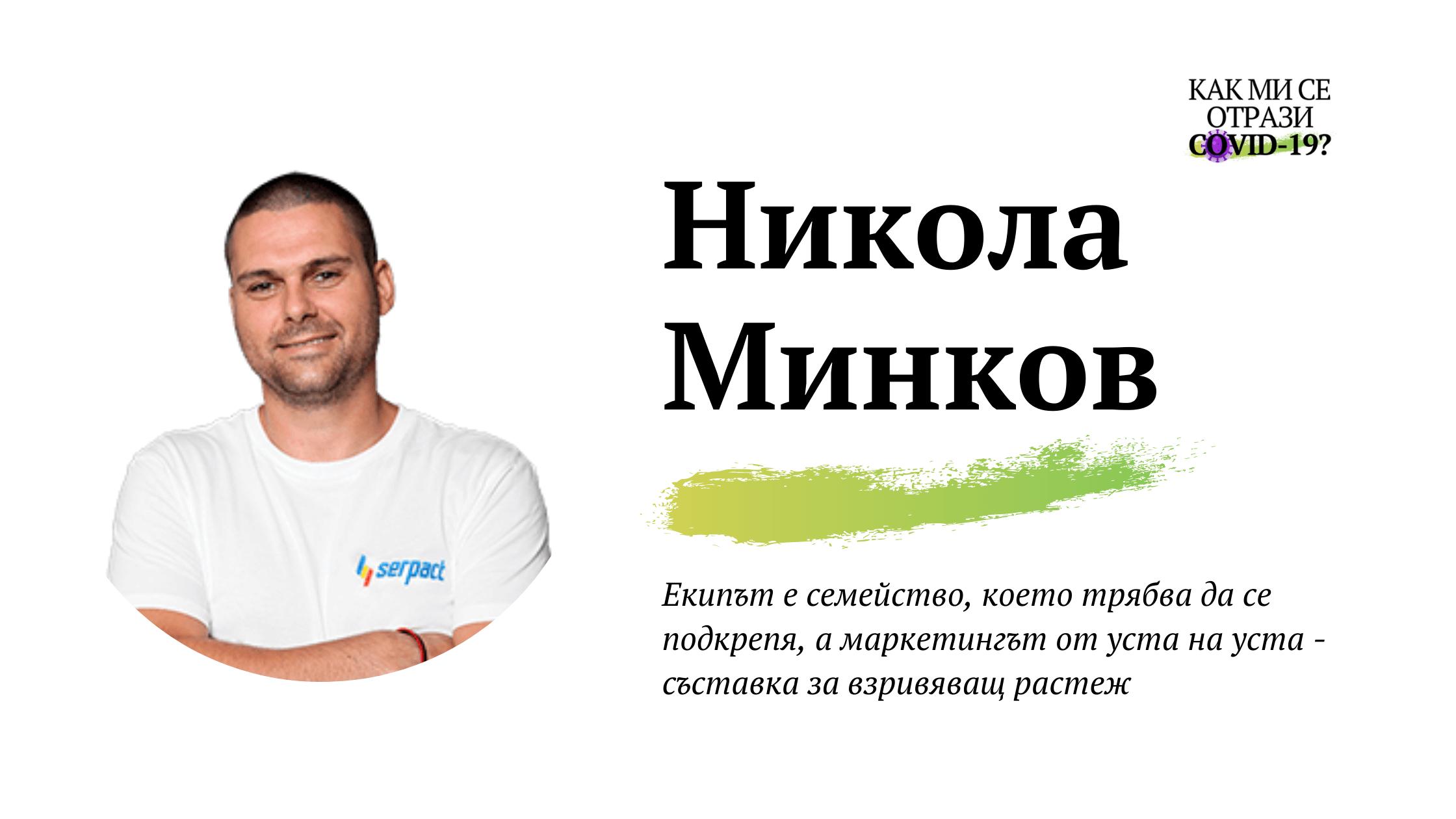 Как ми се отрази COVID-19 с Никола Минков oт Serpact