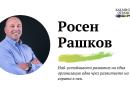 Как ми се отрази COVID-19: Росен Рашков от Response OK PLC