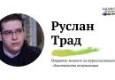 Как ми се отрази COVID-19: Руслан Трад, журналист на свободна практика
