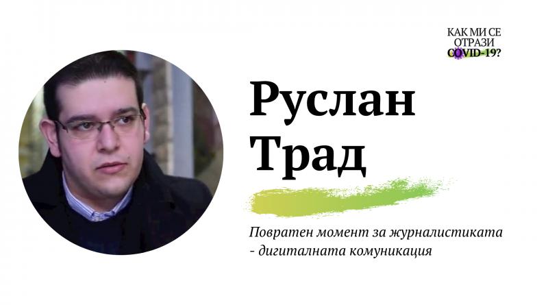 Как ми се отрази COVID-19 с Руслан Трад журналист на свободна практика