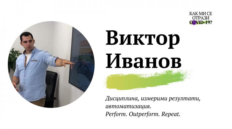 Как ми се отрази COVID-19 Виктор Иванов от CreateX