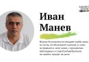 Как ми се отрази COVID-19: Иван Манев от Worddio