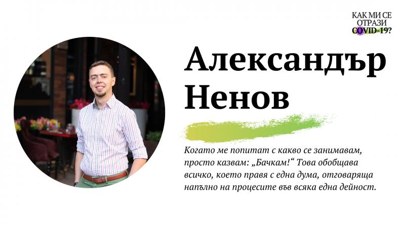 Как ми се отрази COVID-19 с Александър Ненов от Alexnenov