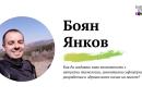 Как ми се отрази COVID-19: Боян Янков от Web Motion