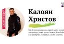 Как ми се отрази COVID-19: Калоян Христов от Varrio Sport
