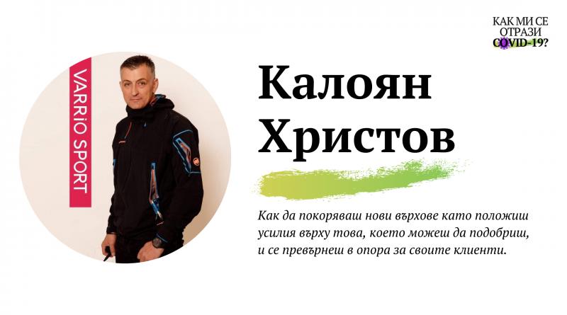 Как ми се отрази COVID-19 с Калоян Христов от Varrio Sport