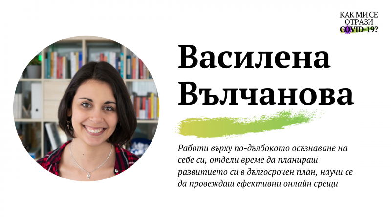 Как ми се отрази COVID-19 с Василена Вълчанова от Valchanova me