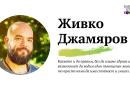 Как ми се отрази COVID-19: Живко Джамяров от Ancestral Superfoods