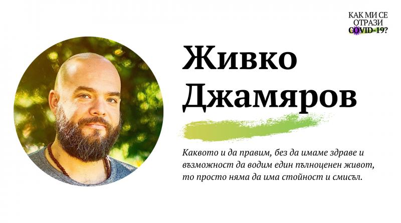 Как ми се отрази COVID-19 с Живко Джамяров от Ancestral Superfoods
