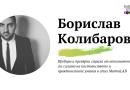 Как ми се отрази COVID-19: Борислав Колибаров от MarmaLAB