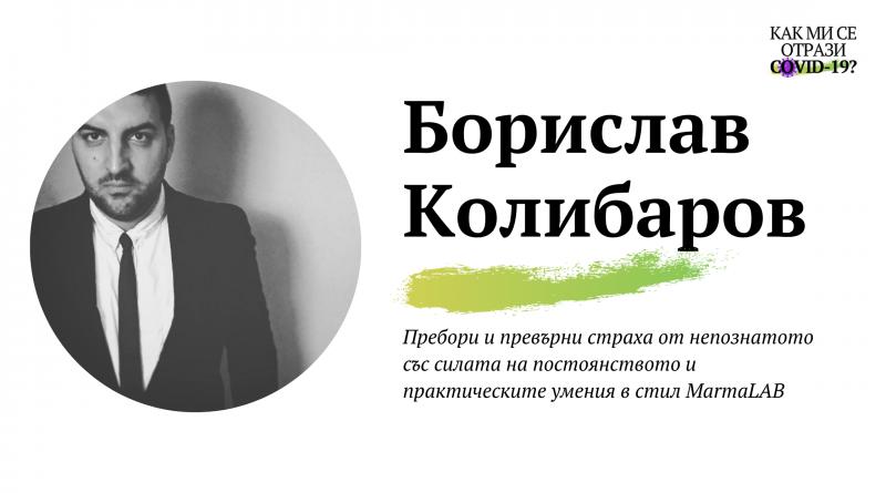 Как ми се отрази COVID-19 с Борислав Колибаров от MarmaLAB