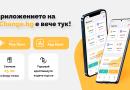 Нов BG app позволява бързо и удобно търгуване с криптовалути (Биткойн)