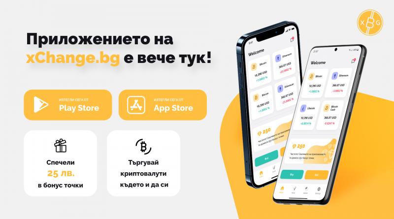 Нов BG app позволява бързо и удобно търгуване с криптовалути