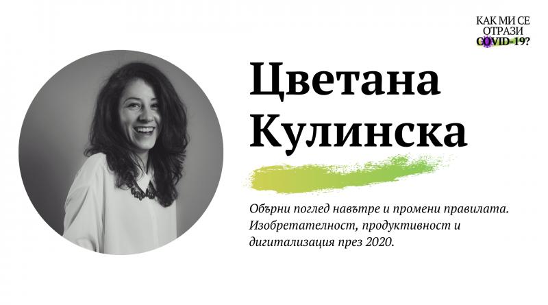 Как ми се отрази COVID-19 с Цветана Кулинска от digitALL